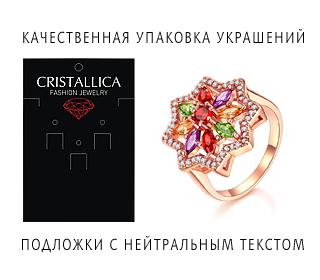 Cristallica